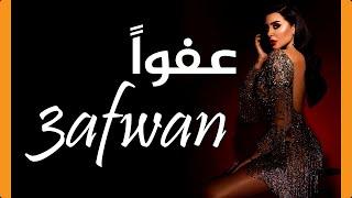 Fati Jamali - 3AFWAN   فاتي جمالي تصدر - عفوا تحميل MP3