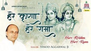 Krishna Mantra || हरे कृष्णा हरे रामा