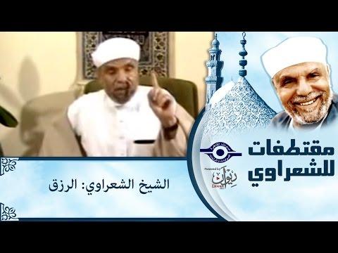 الشيخ محمد متولي الشعراوي - الرزق