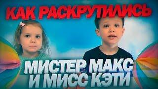 КАК РАСКРУТИЛИСЬ МИСТЕР МАКС и МИСС КЭТИ? (анализ канала: Эльдар Гузаиров)