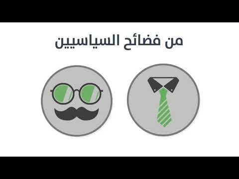 الشرف العراقي