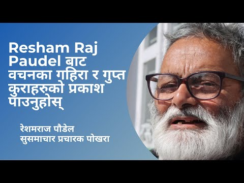 Resham Raj Paudel बाट वचनका गहिरा र गुप्त कुराहरुको प्रकाश पाउनुहोस् ||