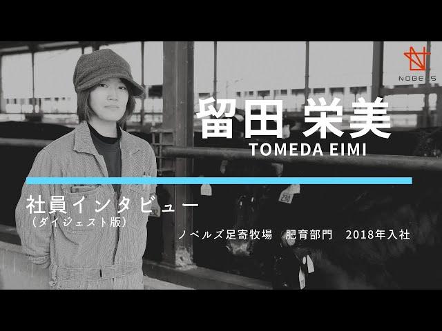 ノベルズグループ(社員インタビュー / 肉牛・留田さん)