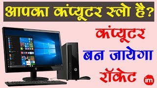 Make Your Computer 10x Faster - कंप्यूटर की स्पीड बढ़ाने के तरीके  IMAGES, GIF, ANIMATED GIF, WALLPAPER, STICKER FOR WHATSAPP & FACEBOOK