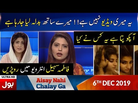Aisay Nahi Chalay Ga With Fiza Akbar Khan 6th Dec 2019 | Fatima Sohail Inteview on BOL News