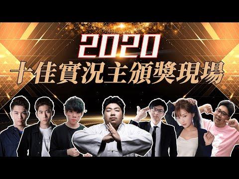 【 电竞百晓生】盤點2020年度十佳實況主