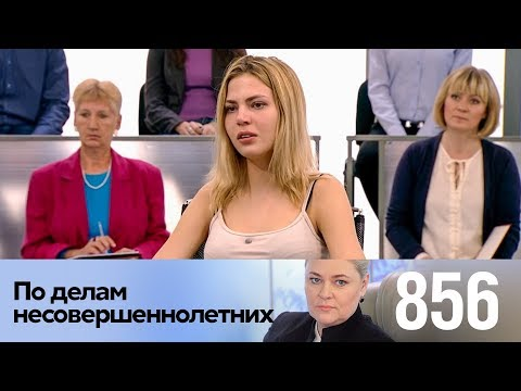 По делам несовершеннолетних | Выпуск 856