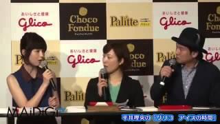 元テラハ・筧美和子、平井理央が登場!「平井理央の『アイスの時間』」イベント1