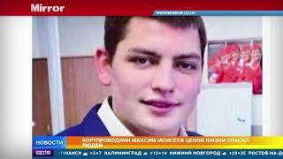 В школе погибшего в Шереметьево бортпроводника Максима Моисеева хотят увековечить его память