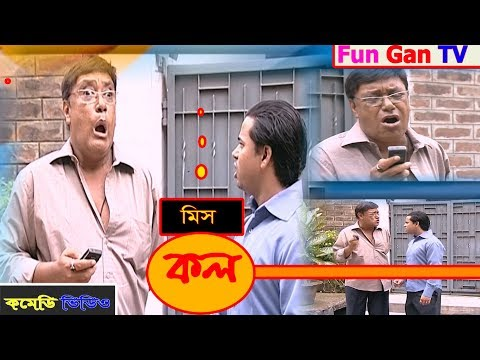 Miss Call/ মিস কল / Comedy Videos/ Funny Videos/ Fun Gan TV/ Bangla Comedy Videos/ New Funny Videos