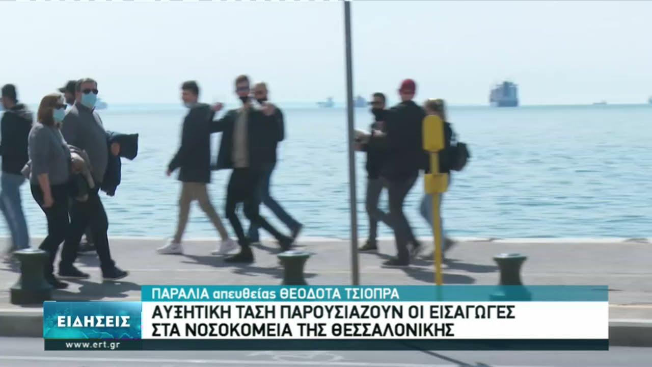 Αυξητική τάση στις εισαγωγές στα νοσοκομεία της Θεσσαλονίκης   28/03/2021   ΕΡΤ