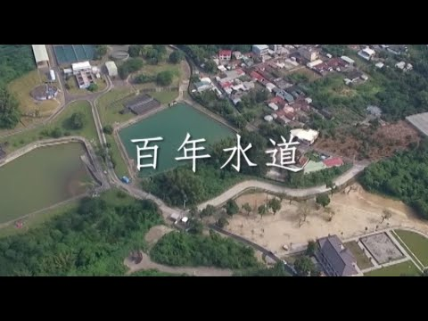 【文化資產時光機】臺南山上花園水道博物館 - 百年水道
