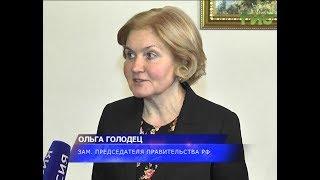 Вице-премьер Ольга Голодец посетила Самару с рабочим визитом