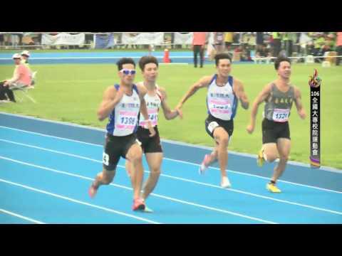 106全大運 楊俊瀚10秒22衝破100公尺全國紀錄