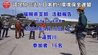 「STOP!マイクロプラスチック」福岡県支部活動報告 Go!Go!NBC!