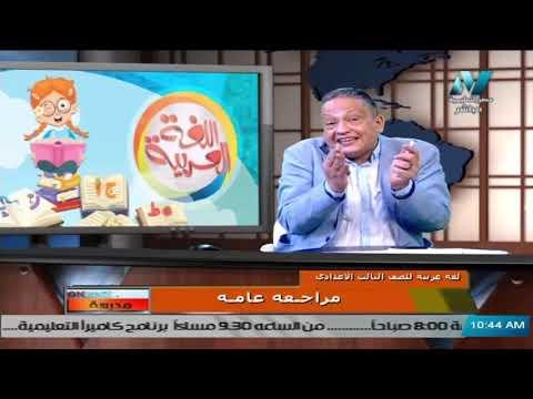 لغة عربية للصف الثالث الاعدادي 2021 – الحلقة 20 – مراجعة ليلة الامتحان