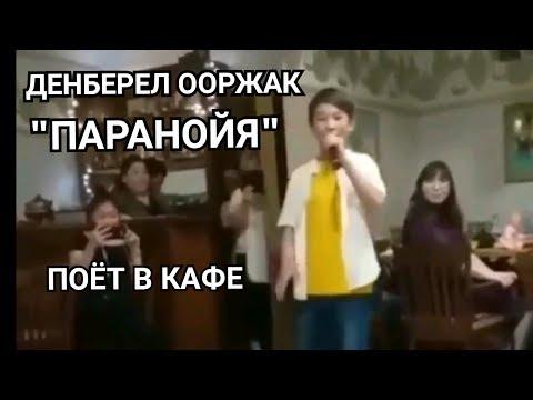 """ДЕНБЕРЕЛ ООРЖАК ПОЁТ ПЕСНЮ """"ПАРАНОЙЯ"""" В КАФЕ"""
