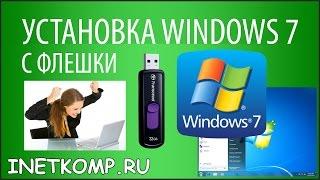 Установка Windows 7 с флешки на компьютер и ноутбук