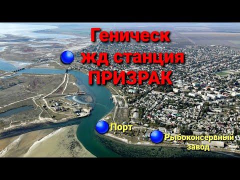 """Геническ станция """"ПРИЗРАК"""""""