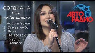 """Живой концерт Согдианы на """"Авторадио"""""""