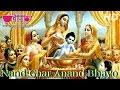 Nand Ke Anand Bhayo Song Full HD | Best Krishna Bhajan 2021 | Janmashtami Special Songs