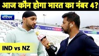 IND vs NZ मैच के लिए Harbhajan Singh की Perfect XI | World Cup 2019