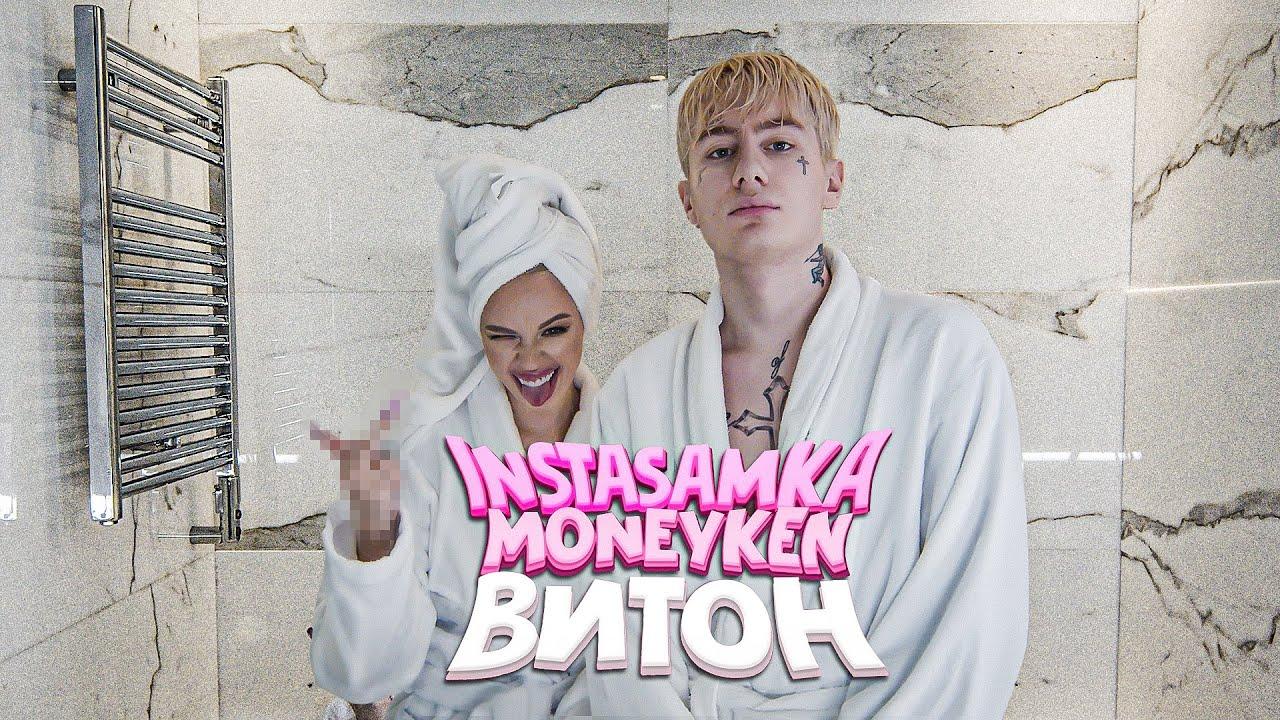 Instasamka, Moneyken — Витон