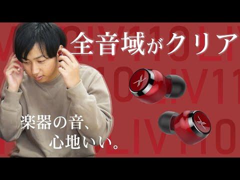 【おすすめ】こんな音まで聴こえるの!?完全ワイヤレスイヤホンLIVIL audioの「LIV110」が かなりアツい。