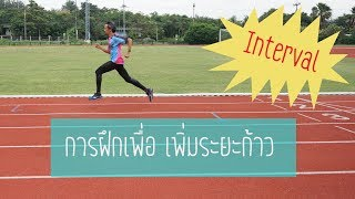 Run advance การฝึกเพื่อเพิ่ม ระยะก้าว และความเร็ว