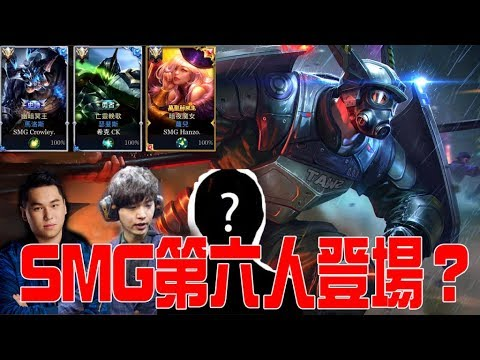 【傳說對決】GCS聯賽第一中路Hanzo來凱瑞!居然還看到SMG第六人?【DreamLin】