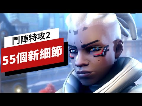 《鬥陣特攻2》暴雪嘉年華公布的55個新細節