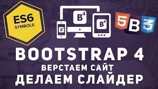 Уроки Bootstrap 4 - Делаем слайдер