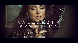 Αλεξάνδρα Καραδήμα - Άγρια Καρδιά ΙΙ Alexandra Karadima - Agria Kardia (Official Video)