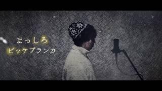 mqdefault - まっしろ / ビッケブランカ 『獣になれない私たち』挿入歌 歌ってみた(cover by 吉田有輝)