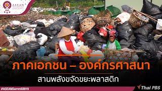 ประชุมสุดยอดอาเซียน - ภาคเอกชน – องค์กรศาสนาสานพลังขจัดขยะพลาสติก : ASEAN Waste Crisis วิกฤตขยะล้นอาเซียน (31 ต.ค. 62)