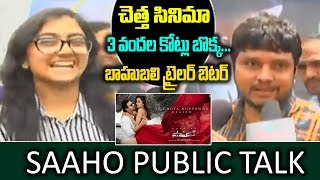 Saaho Movie Original Public Talk   Saaho Movie public Response   Saaho Review   Friday Poster