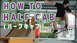 HOW TO Half Cab(ハーフキャブ)|スケボートリック