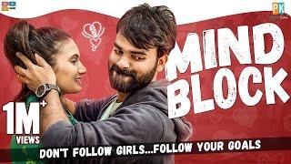Mind Block || Pakkinti Kurradu || Tamada Media