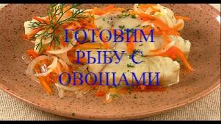 Рыба/пелядь/ тушёная с овощами