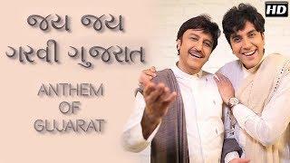 JAY JAY GARVI GUJARATI (Lyrics) – Anthem of Gujarat – By Parth Oza & Sanjay Oza - Gujarati Song 2018