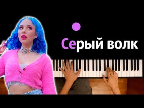 MIA BOYKA - Серый волк ● караоке   PIANO_KARAOKE ● ᴴᴰ + НОТЫ & MIDI
