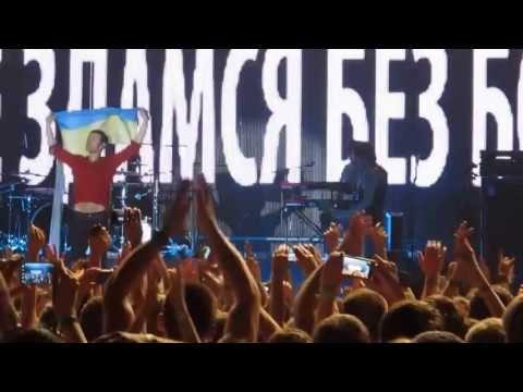Океан Эльзы. Донецк 2013. Я не здамся без бою!