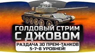 Голдовый Стрим с Джовом и девушками! Розыгрыш 30 прем-танков 5-7-8 уровня!