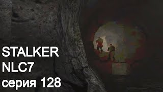 Stalker NLC7. Серия 128 (стрим)