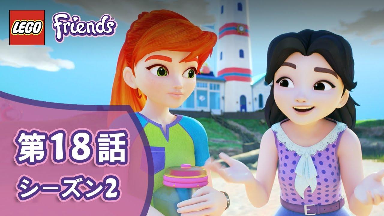 シーズン2「レゴフレンズ アニメ」ようこそ!フレンズのカップケーキカフェ 18話