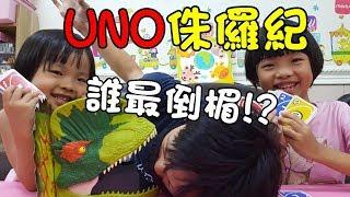 誰最倒楣!?UNO侏儸紀擊卡樂,下雨天在家玩桌遊 ♡ 玩具反斗城 Toys UNO Attack Jurassic World