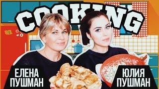 Cooking || Поменялись с мамой местами 😊 КОНКУРС НА ТЕЛЕФОН