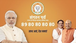 Bjp's Massive membership drive campaign - Lets come forward to strengthen our country