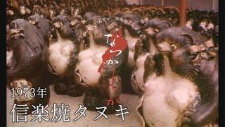 1973年の信楽焼タヌキ【なつかしが】
