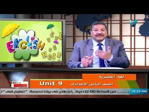 لغة انجليزية للصف الثاني الاعدادي 2021 ( ترم 2 ) الحلقة 5 – Unit 9